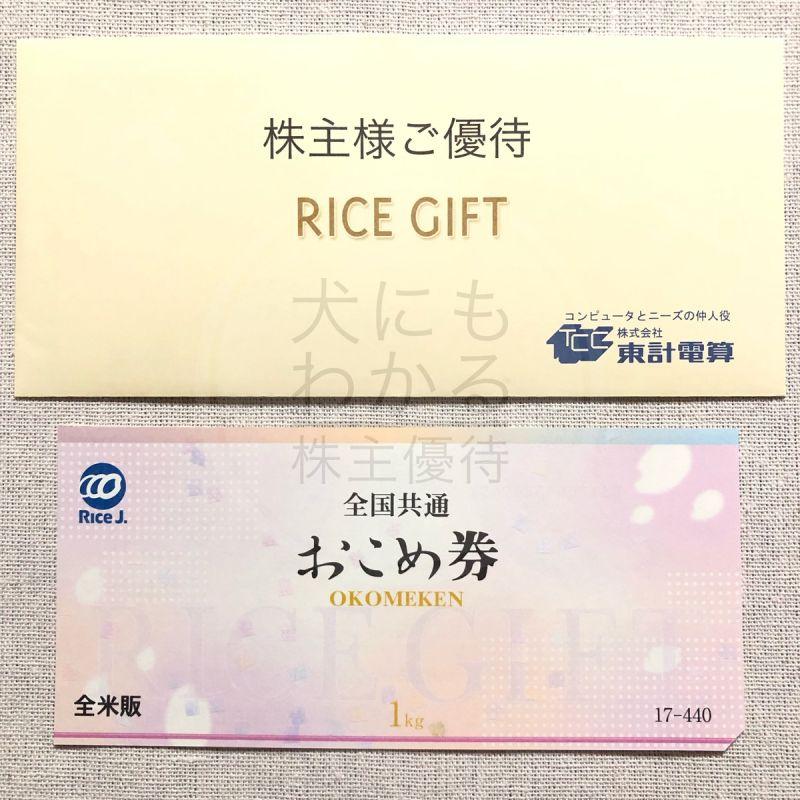 株式会社東計電算 株主優待 お米券
