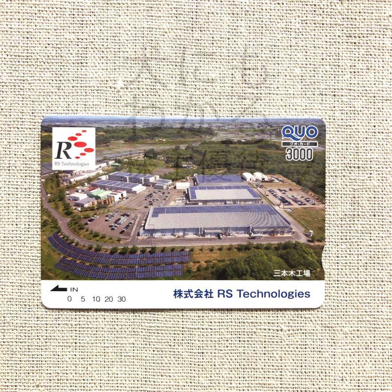 株式会社RS Technologies 株主優待品