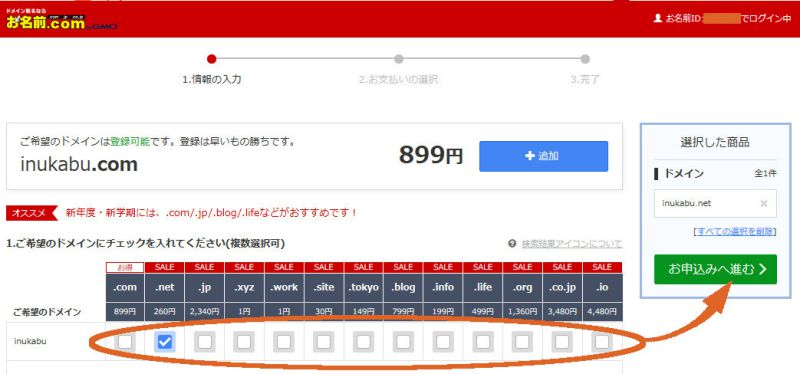 お名前.com TOPページ2