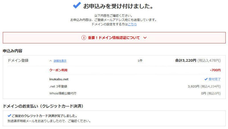 お名前.com ドメイン登録2