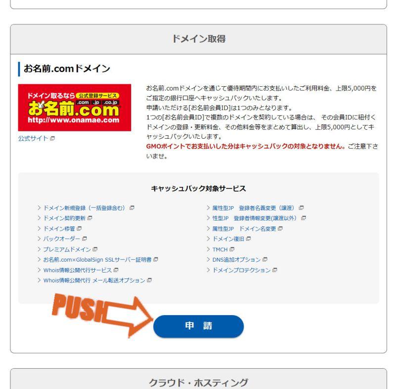 GMOインターネット 株主優待キャッシュバック2