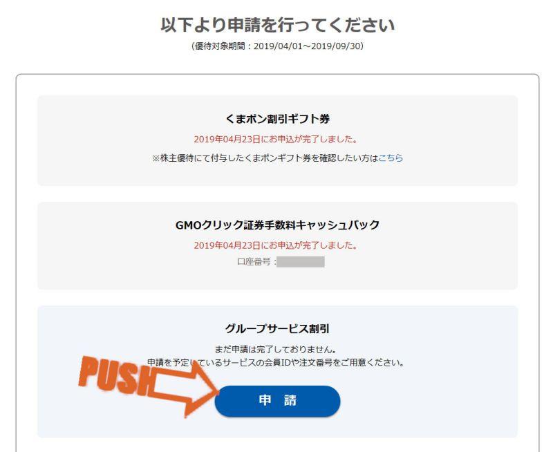 GMOインターネット 株主優待キャッシュバック1