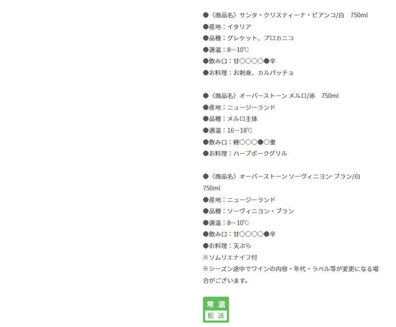 株式会社ベクトル 株主優待カタログ2