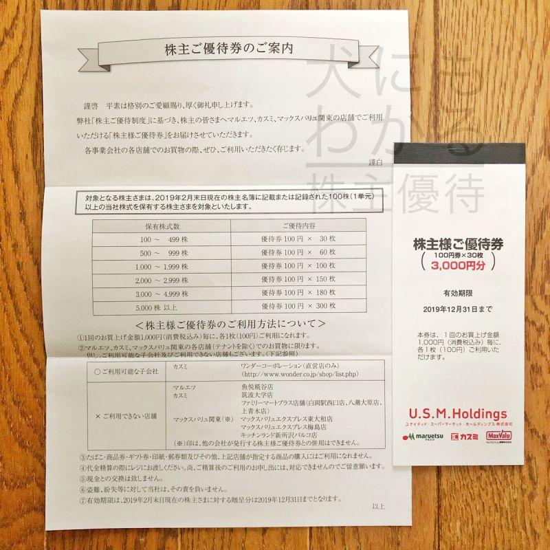 U.S.M.Holdings株式会社 株主優待品