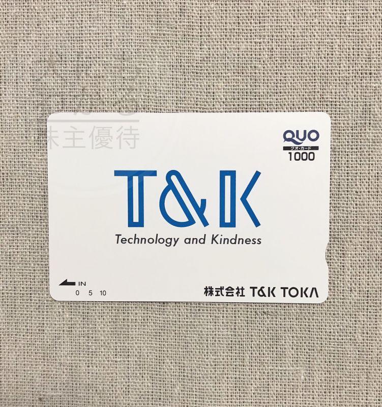 株式会社T&K TOKA 株主優待品