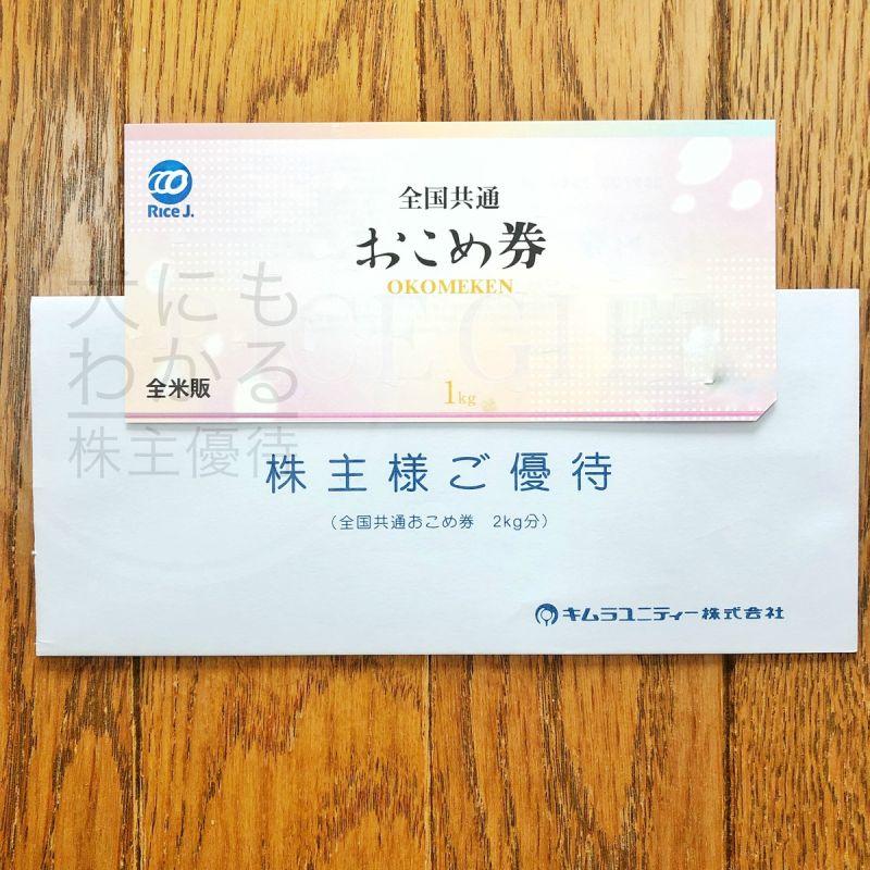 キムラユニティー株式会社 株主優待品