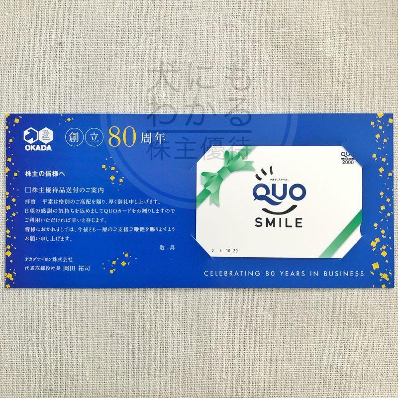 オカダアイヨン株式会社 株主優待品