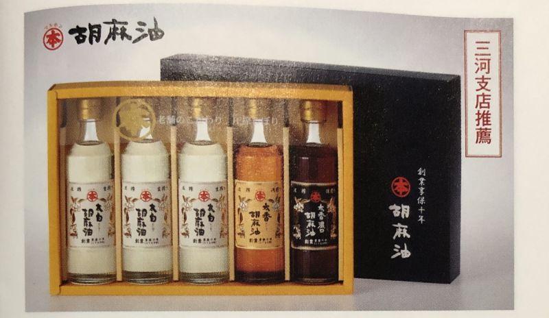 オリックス株主優待カタログ ごま油セット