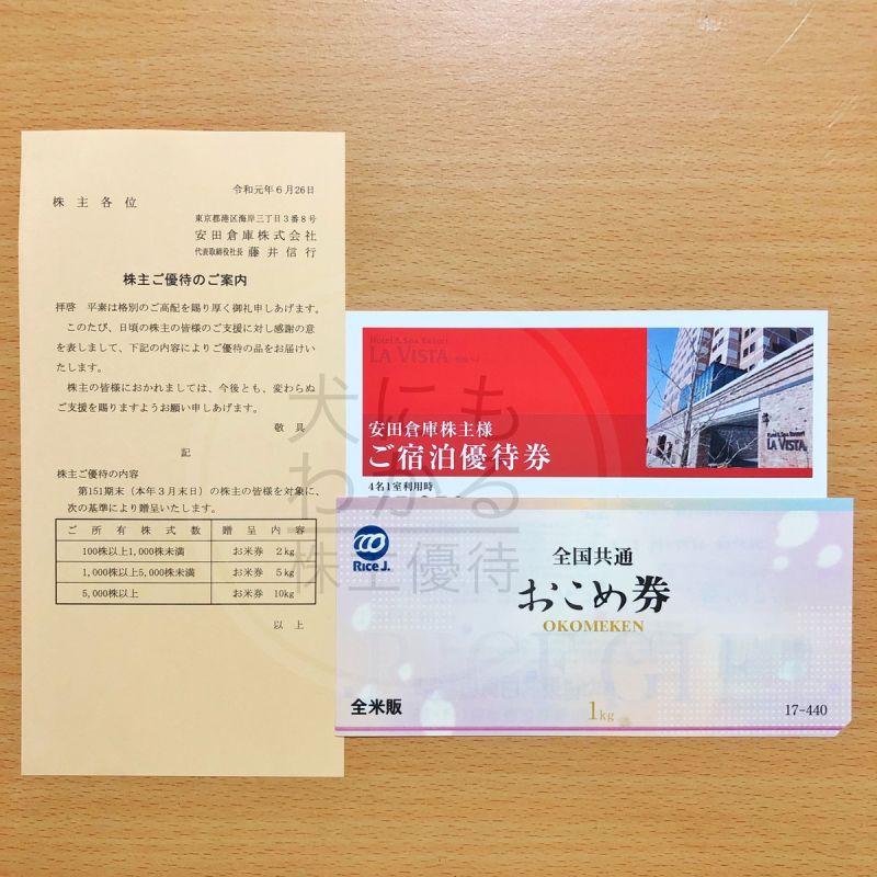 安田倉庫株式会社 株主優待品