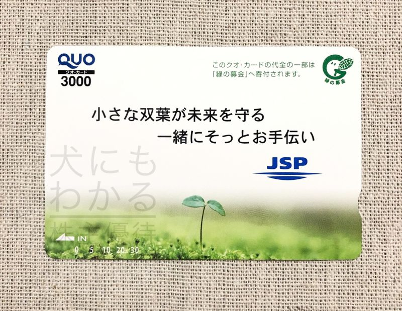 株式会社JSP 株主優待品