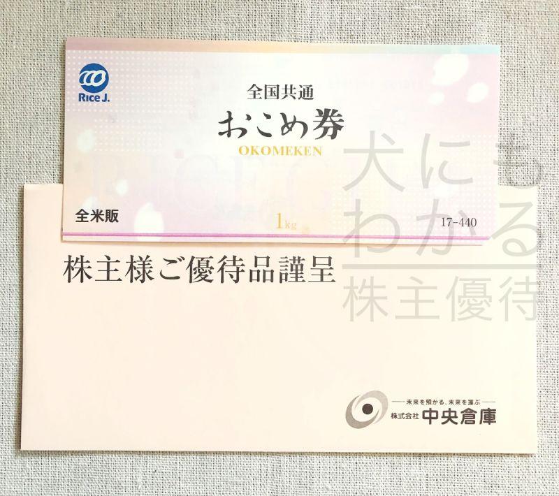 株式会社中央倉庫 株主優待品