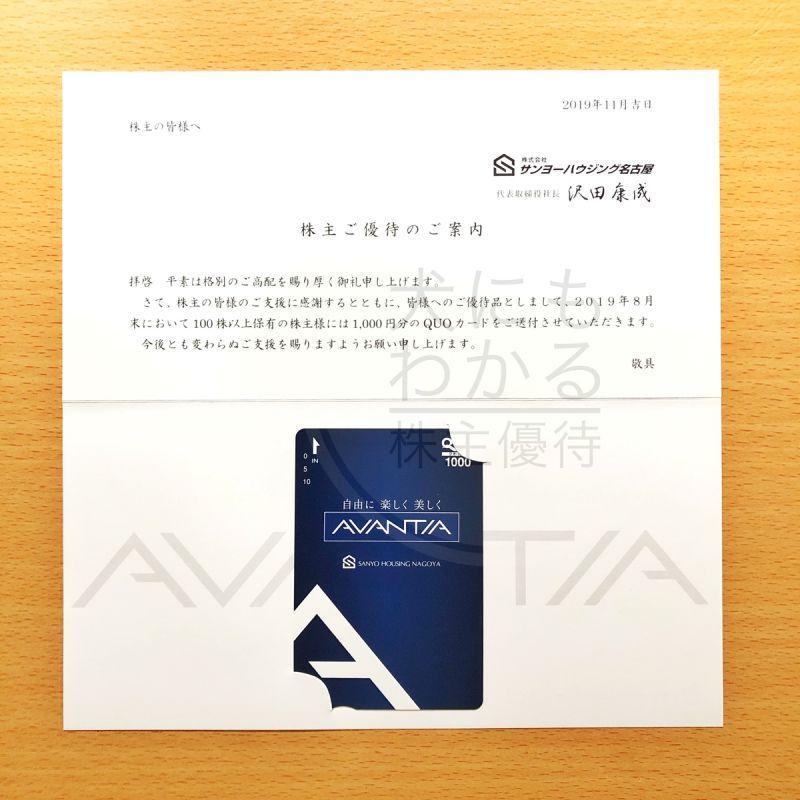 株式会社サンヨーハウジング名古屋 株主優待品