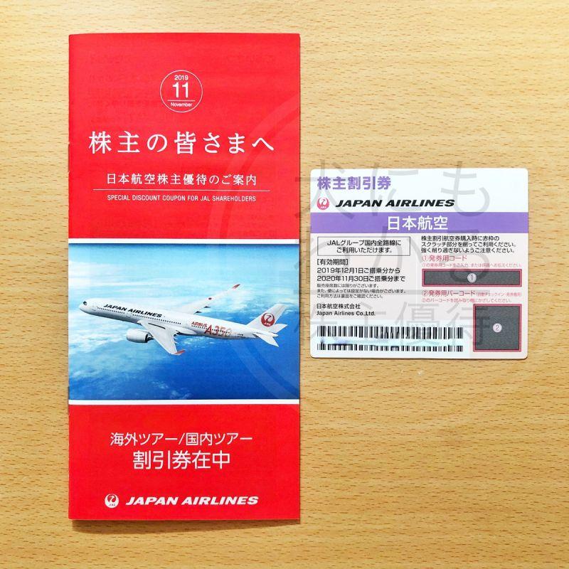 日本航空株式会社 株主優待品