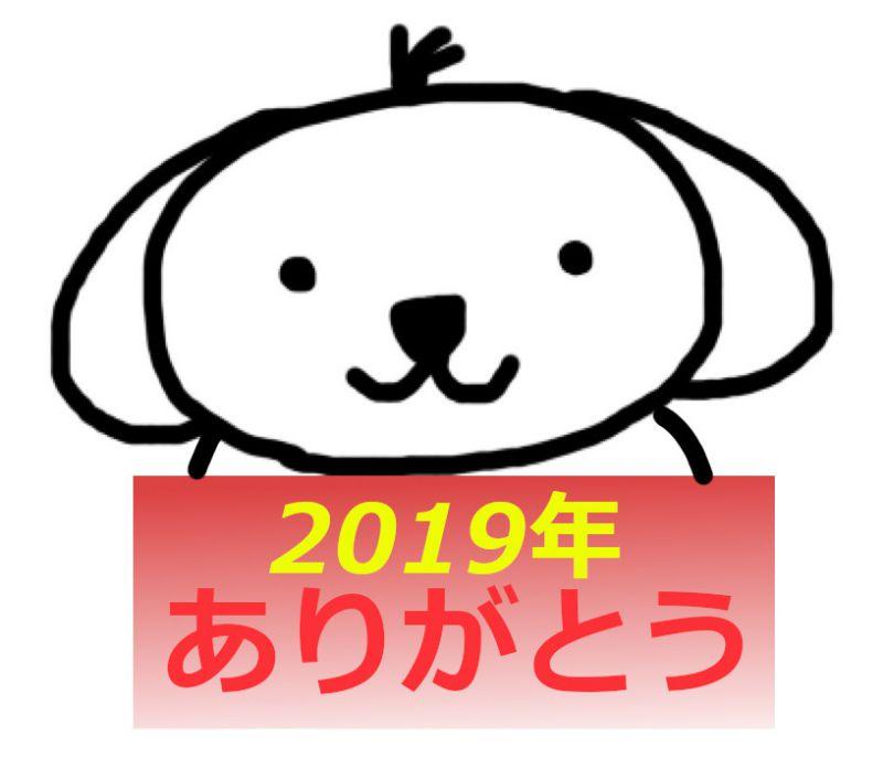 犬にもわかる株主優待 まる 2019 ありがとう
