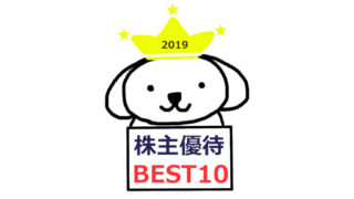 【ベスト10】もらってよかった2019年株主優待銘柄ランキング