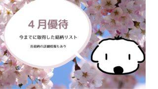 優待銘柄リスト4月