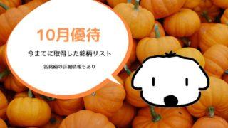 優待銘柄リスト10月