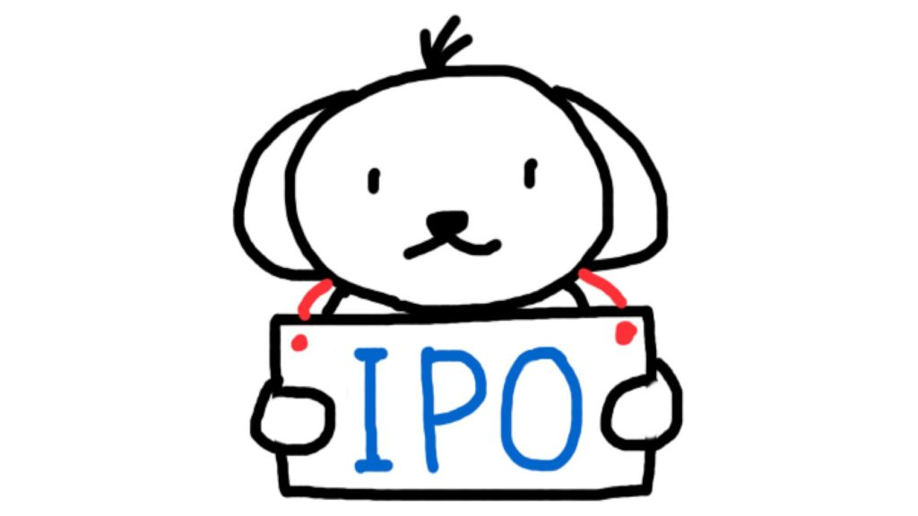 犬にもわかる株主優待 ipo まる