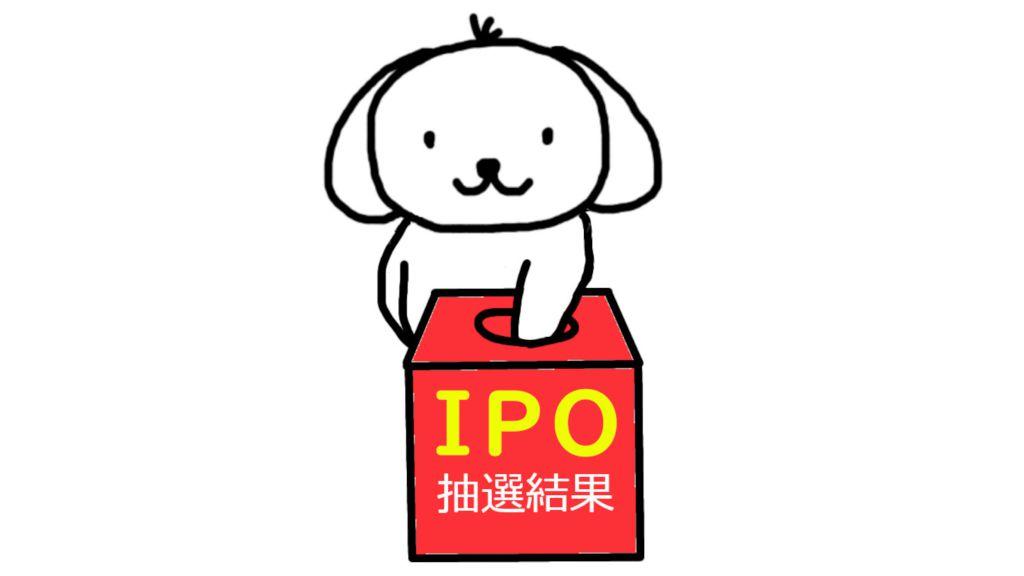 犬にもわかる株主優待 IPO 抽選まる