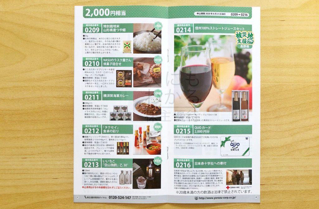 ヨロズ カタログ2020 2,000円相当