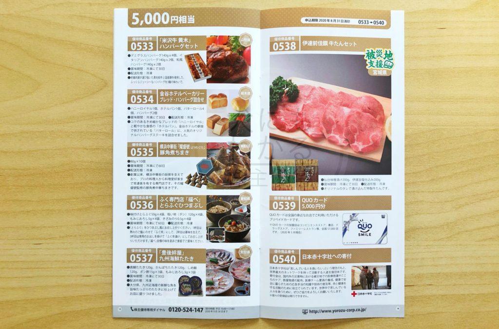 ヨロズ カタログ2020 5,000円相当