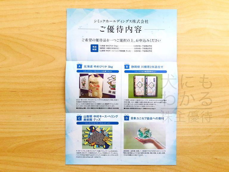 犬にもわかる株主優待 シミックホールディングス カタログ2020