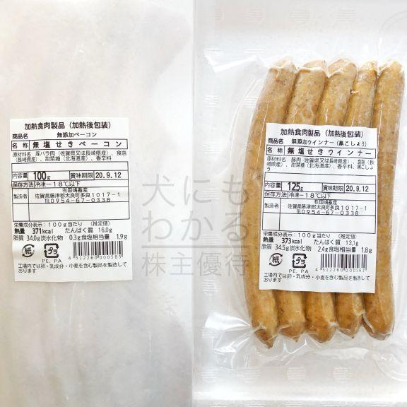 犬にもわかる株主優待 田嶋ハム工房 ウィンナー ベーコン 食品表示