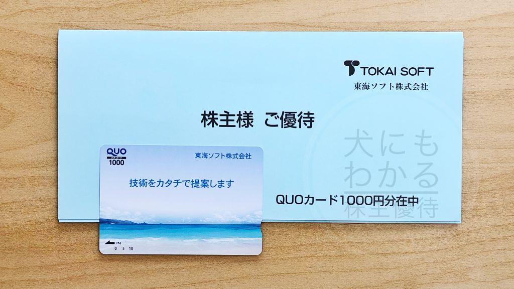 東海ソフト株式会社 株主優待