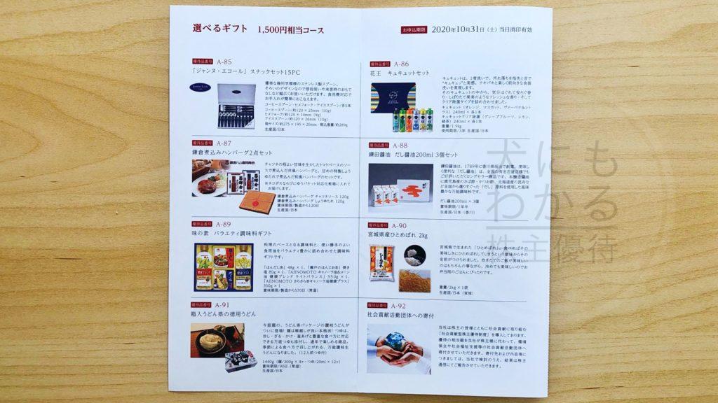 TAKARA&COMPANY 株主優待 カタログ 2020年 1,500円
