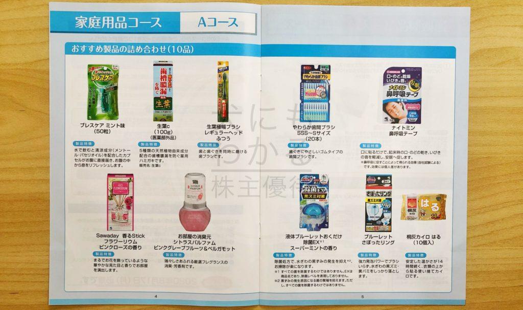 小林製薬 株主優待 カタログ Aコース