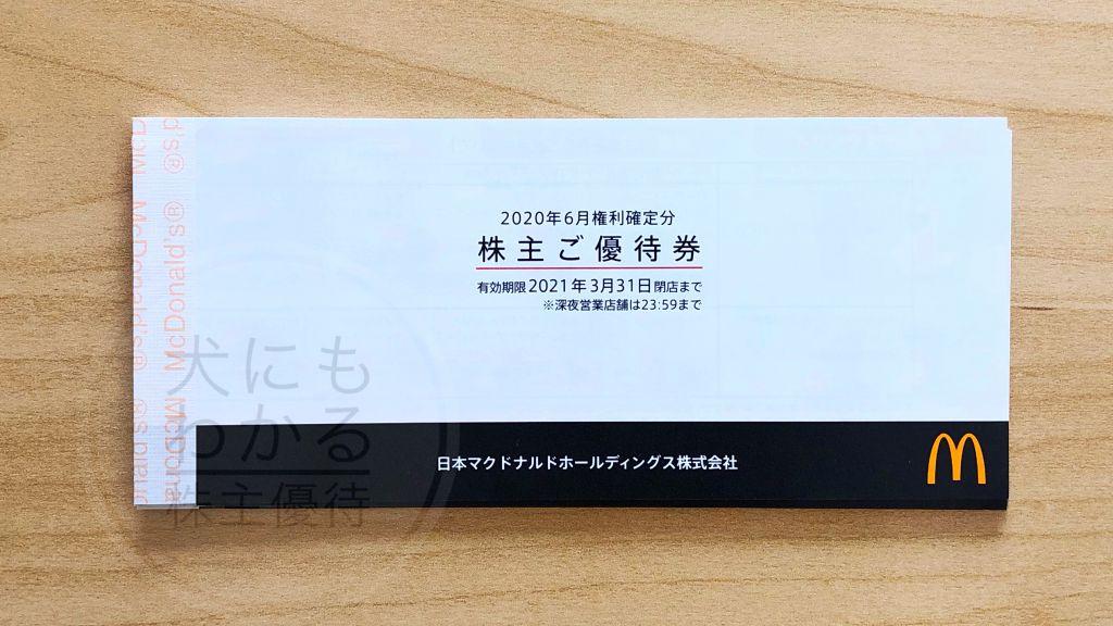 日本マクドナルドHD株式会社 株主優待 犬にもわかる株主優待
