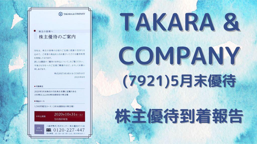 株式会社TAKARA&COMPANY 株主優待 犬にもわかる株主優待