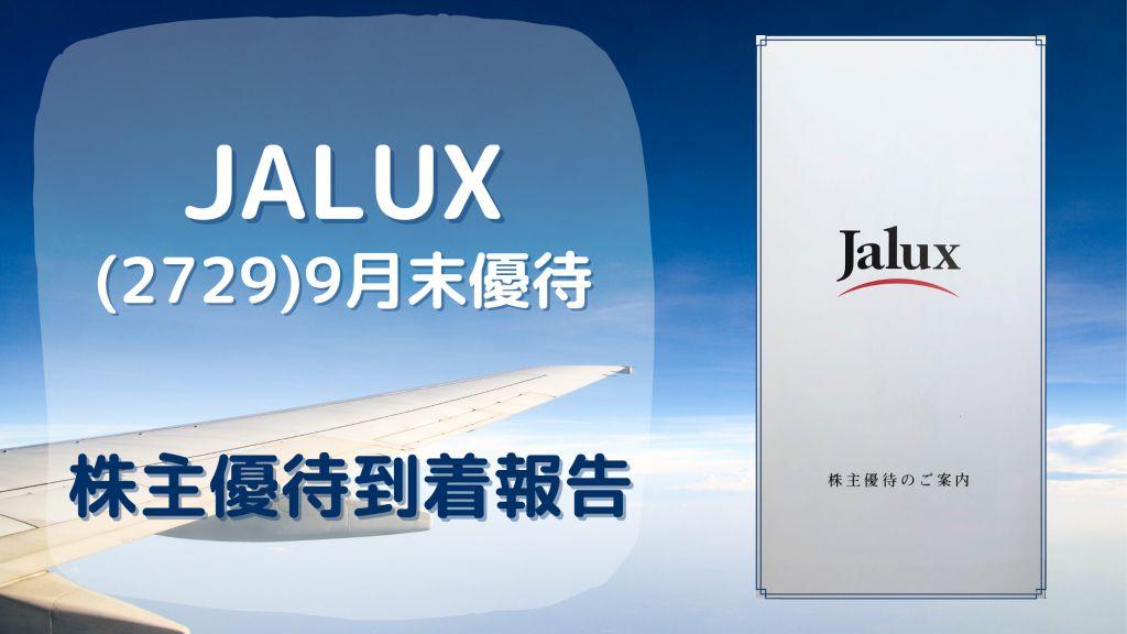 株式会社JALUX 株主優待 犬にもわかる株主優待