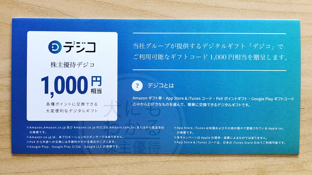 カルタホールディングス 株主優待 デジコ