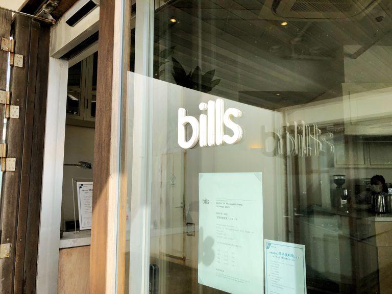 bills 七里ヶ浜店 入口
