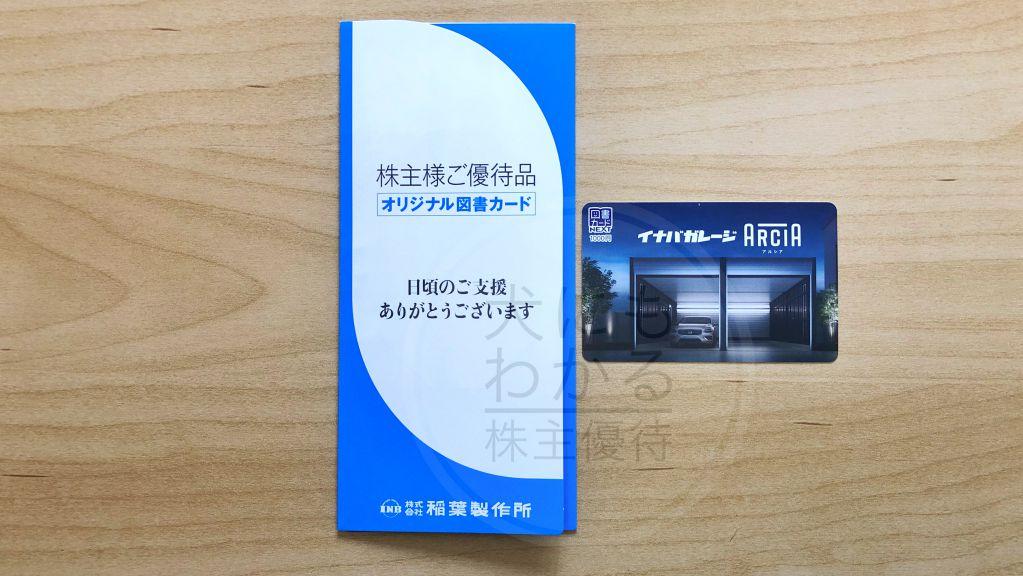 稲葉製作所 100株株主優待 図書カード