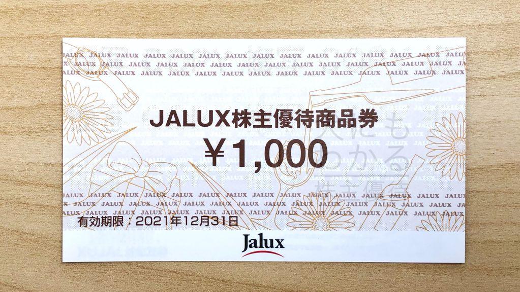 JALUX 株主優待 優待商品券
