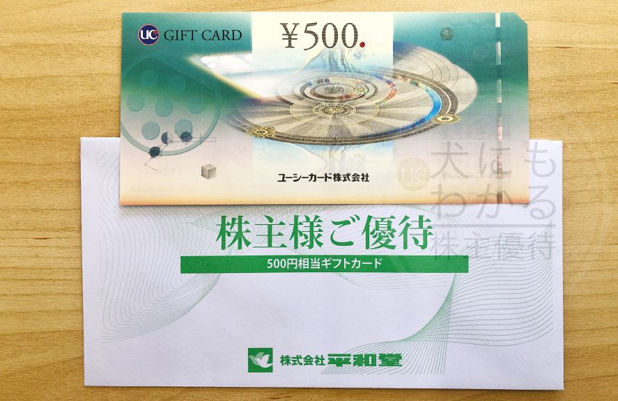 優待選択品 UCギフトカード