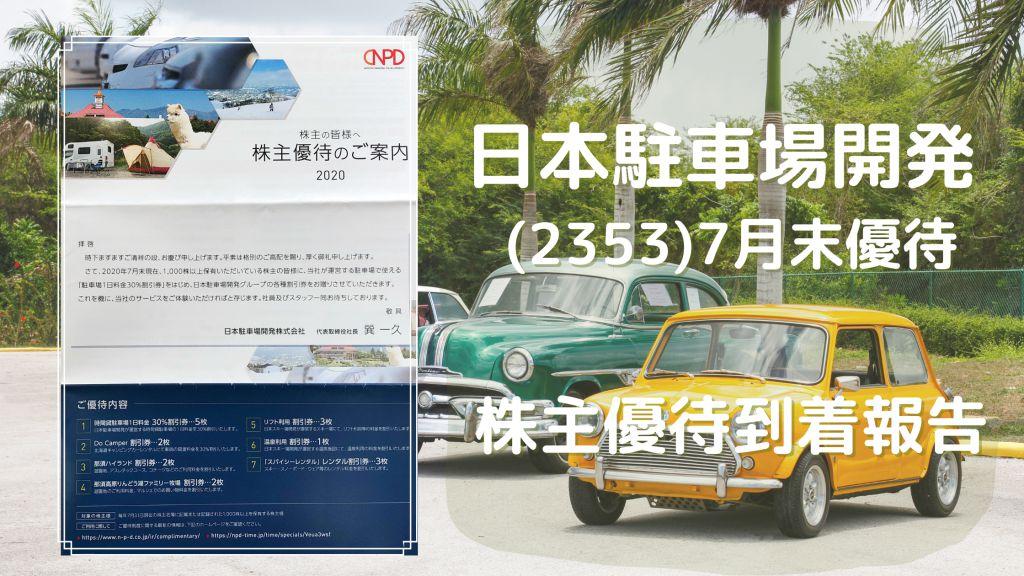 日本駐車場開発株式会社 株主優待 犬にもわかる株主優待