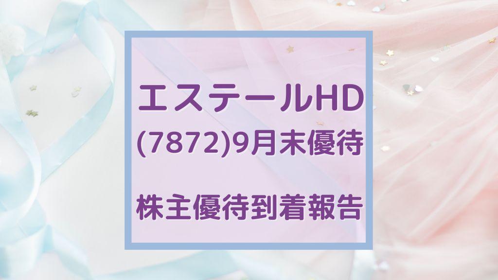 エステールHD株式会社 株主優待