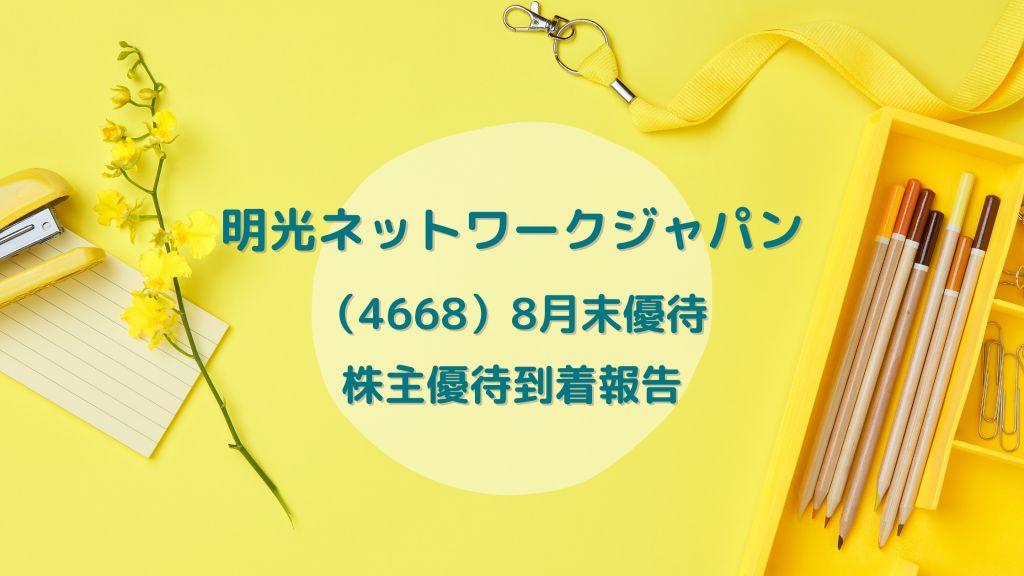 株式会社明光ネットワークジャパン 株主優待