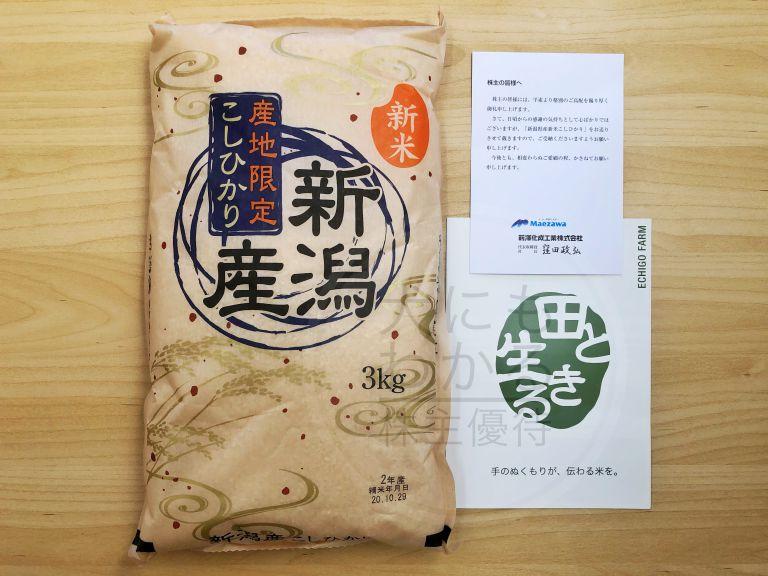 前澤化成工業 株主優待 2020年 新潟県産コシヒカリ