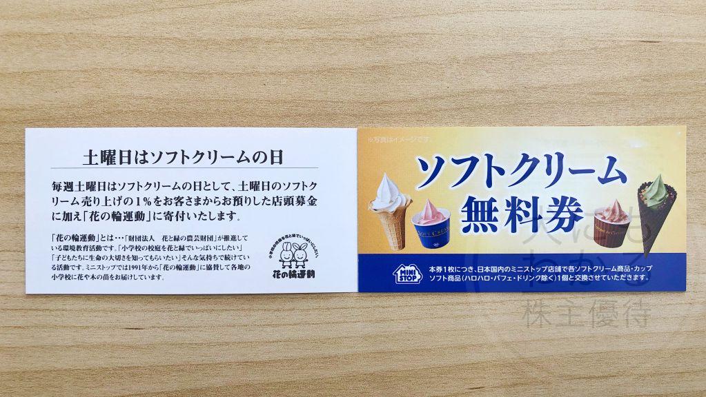 ミニストップ 株主優待 ソフトクリーム無料券