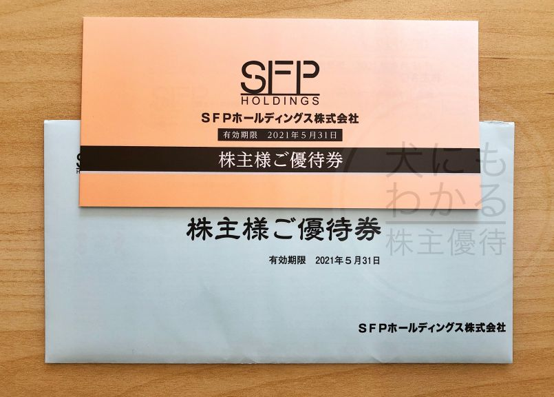 SFPホールディングス株式会社 株主優待 犬にもわかる株主優待