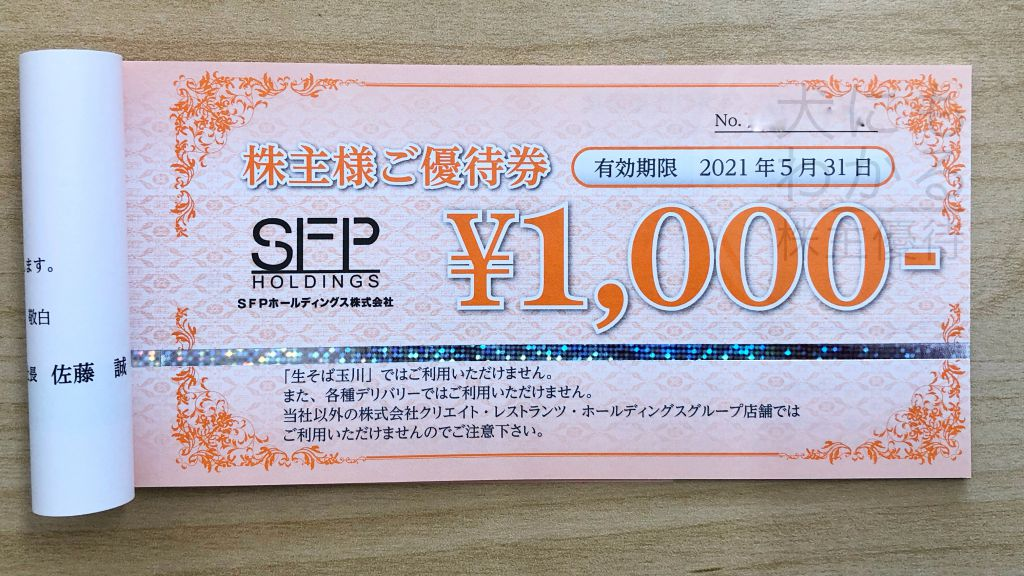 SFPホールディングス 株主優待 食事優待券