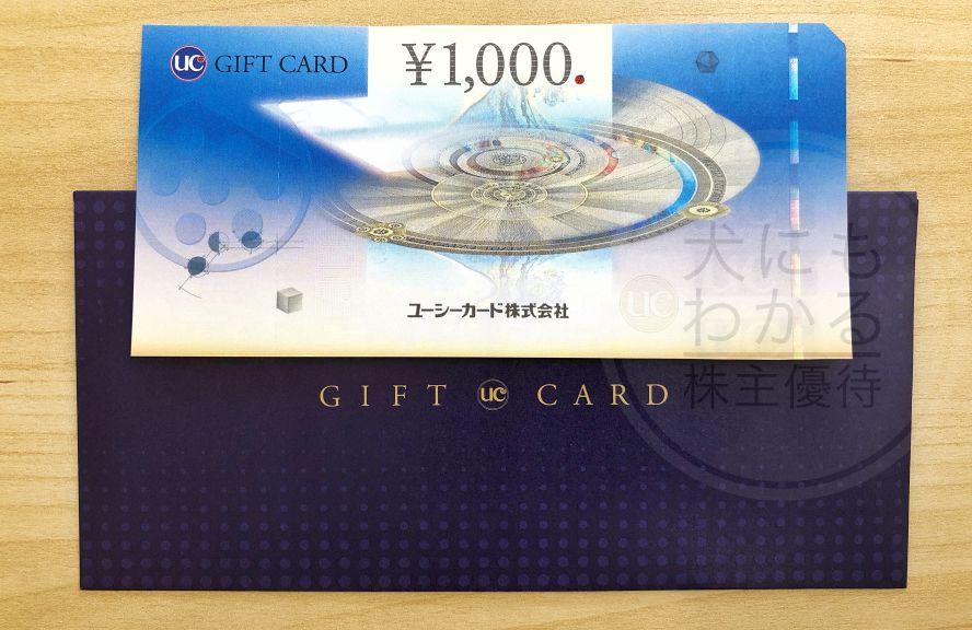 ヒト・コミュニケーションズHD 株主優待 UCギフトカード