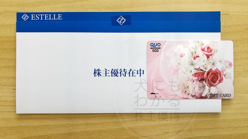 エステールHD 9月末 株主優待品 クオカード