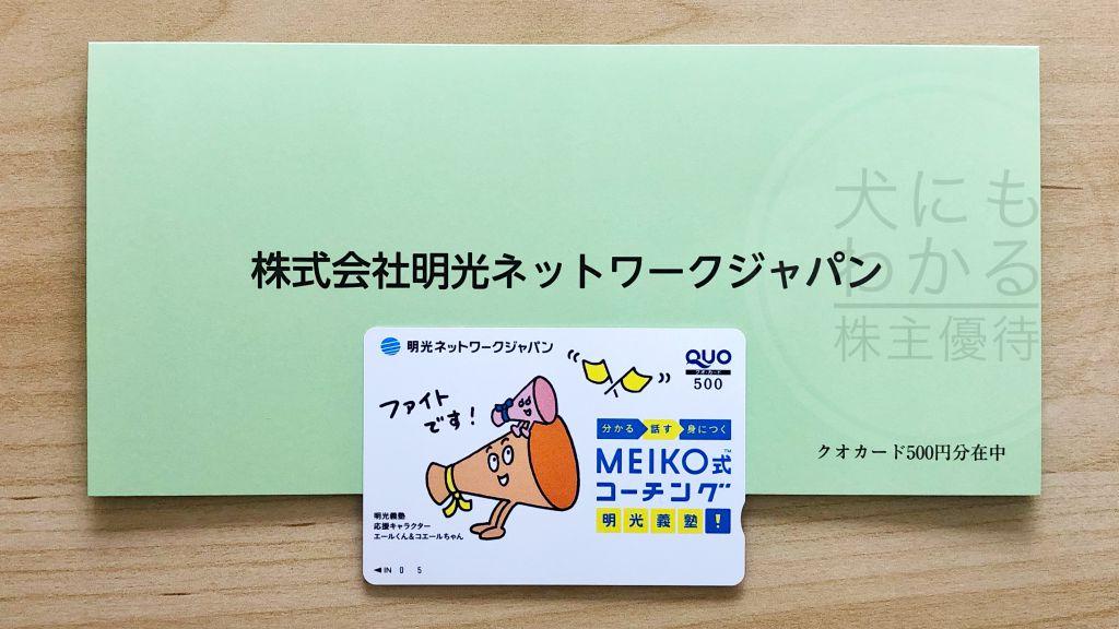 明光ネットワークジャパン 株主優待 QUOカード