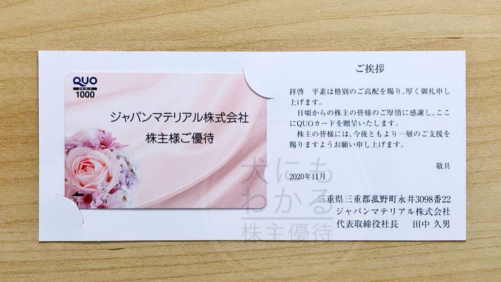 ジャパンマテリアル 株主優待 QUOカード