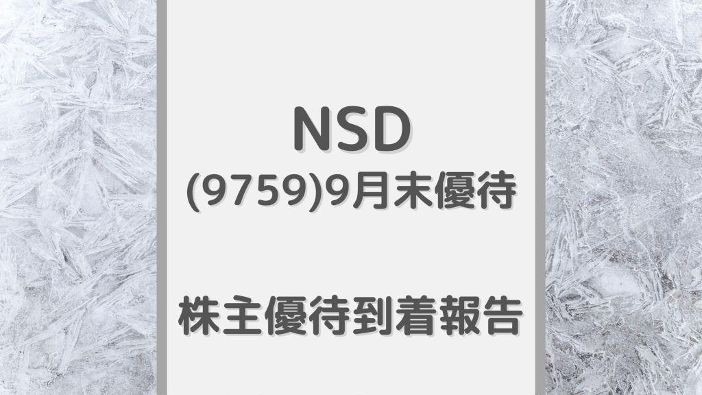 株式会社NSD 株主優待